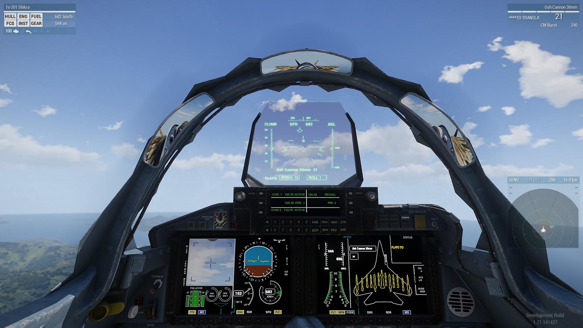 ⚓ T124569 Jets - To-201 Shikra pilot orientation incorrect